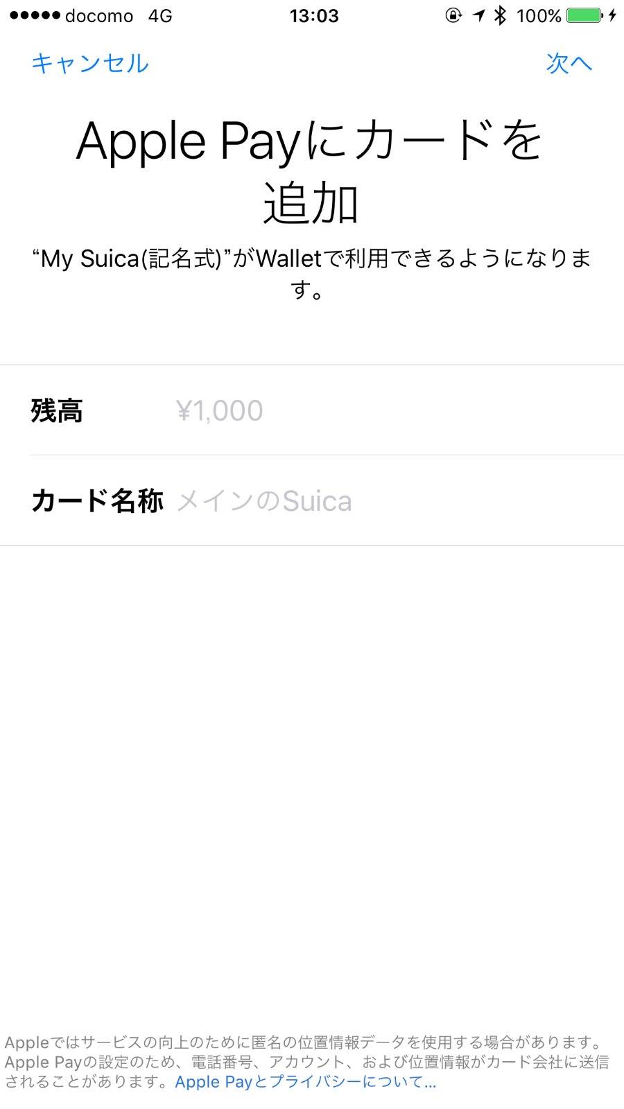 Mobile suica 0229