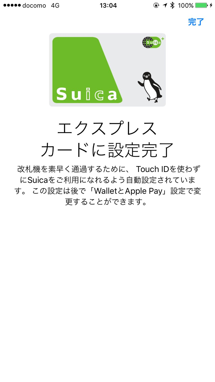 Mobile suica 0230