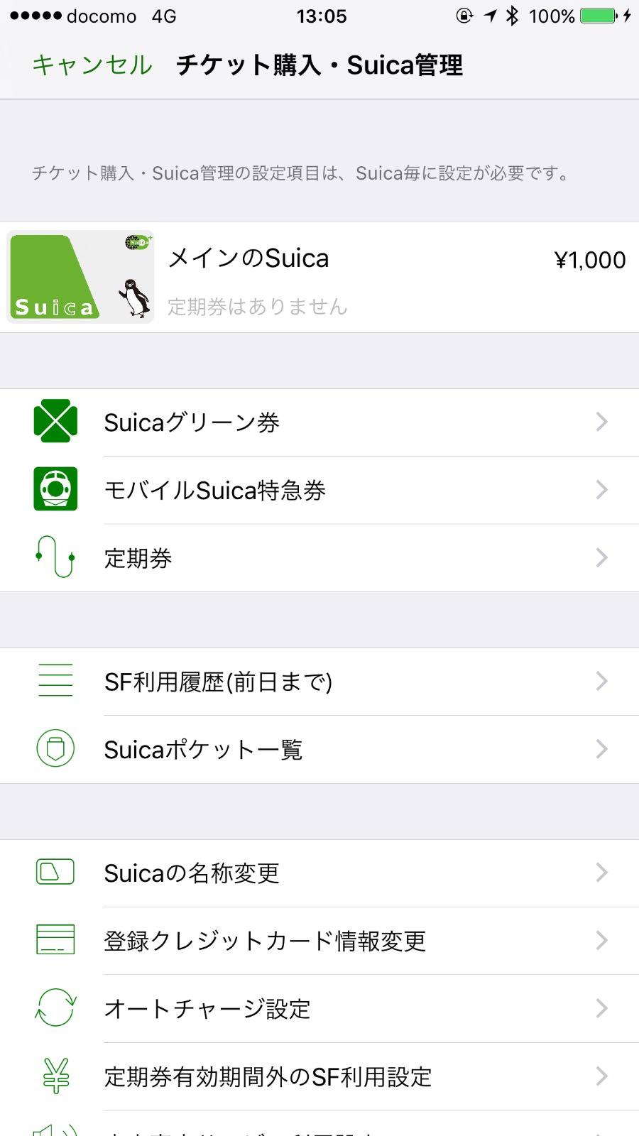 Mobile suica 0232