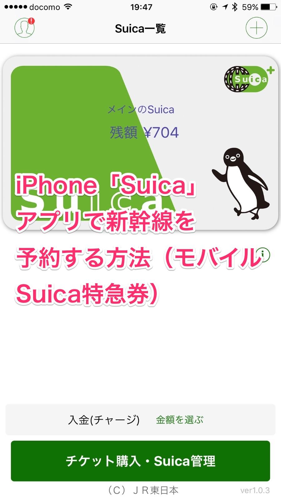 iPhone「Suica」アプリで新幹線を予約する方法