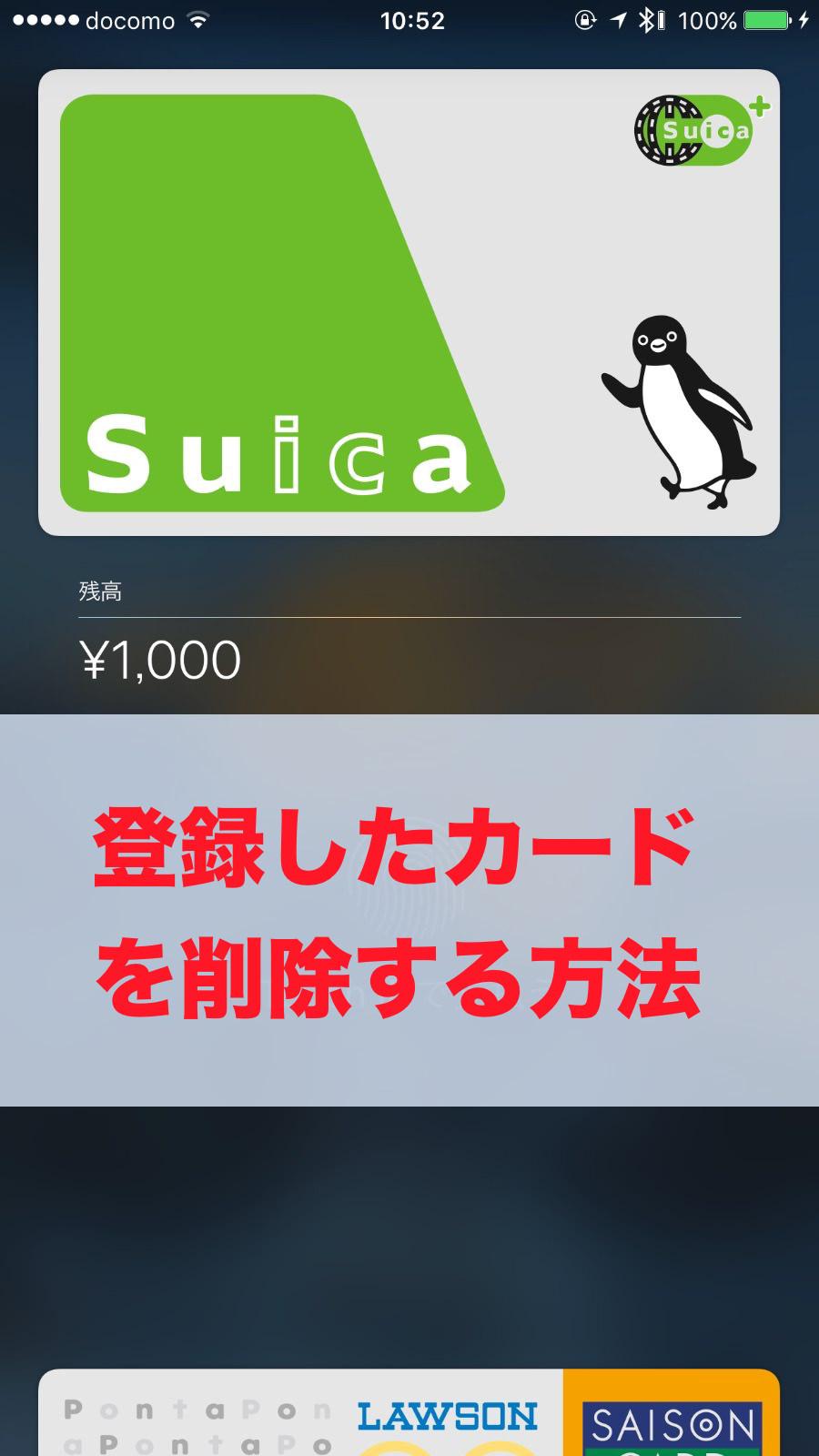 【Apple Pay】登録したSuicaやクレジットカードの情報を削除する方法