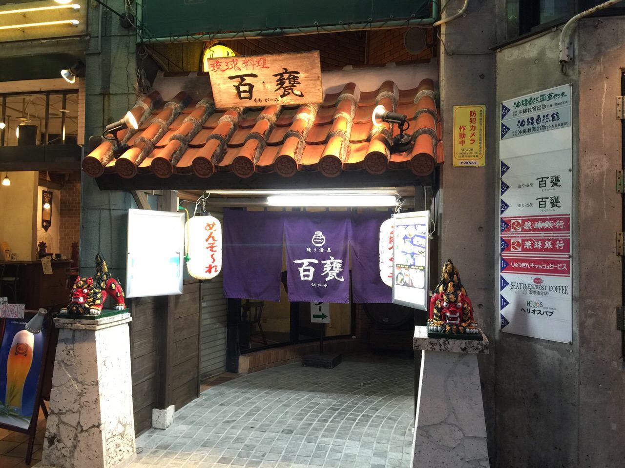 「百甕(ももがーみ)」沖縄のクラフトビールが飲み比べできる沖縄料理の店