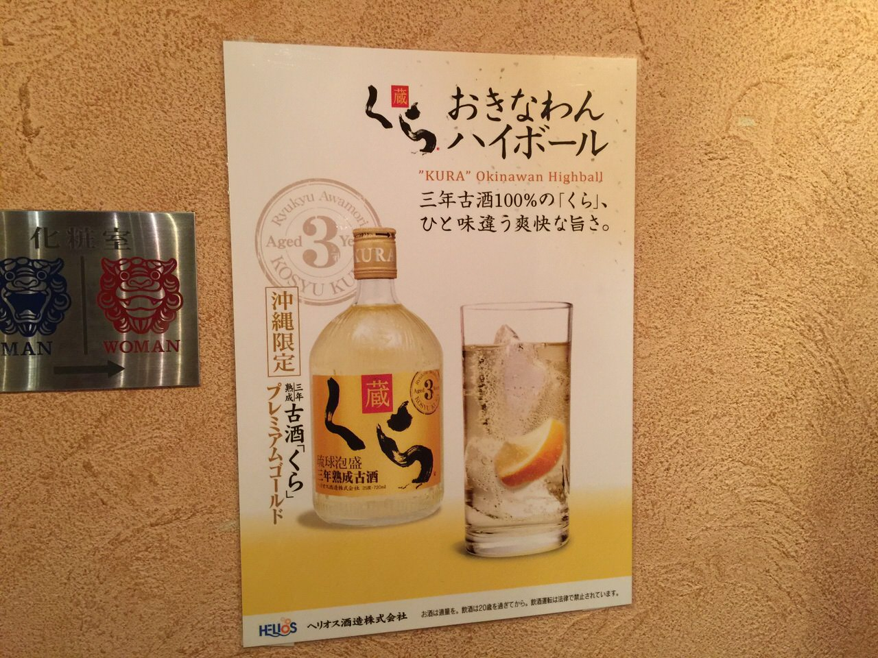 Momogami okinawa 7705
