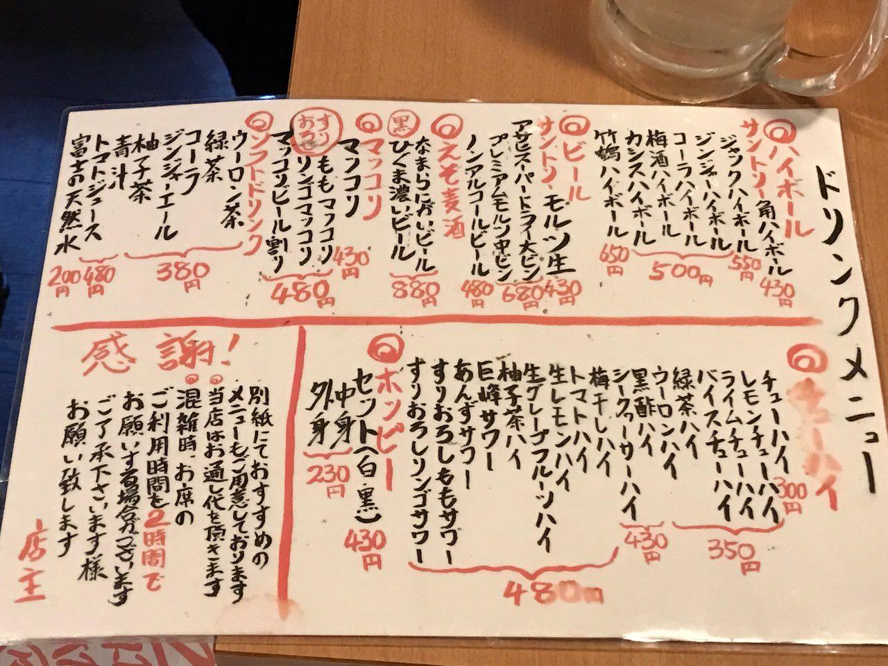 Momonjiya kanda 9659