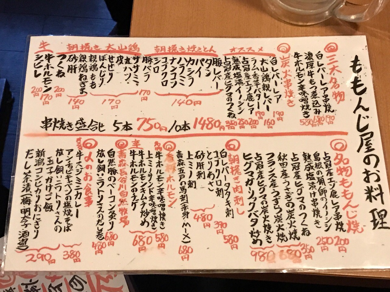 Momonjiya kanda 9660