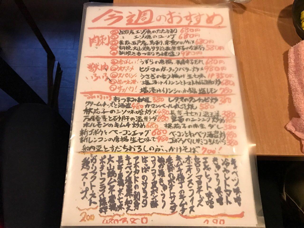 Momonjiya kanda 9661