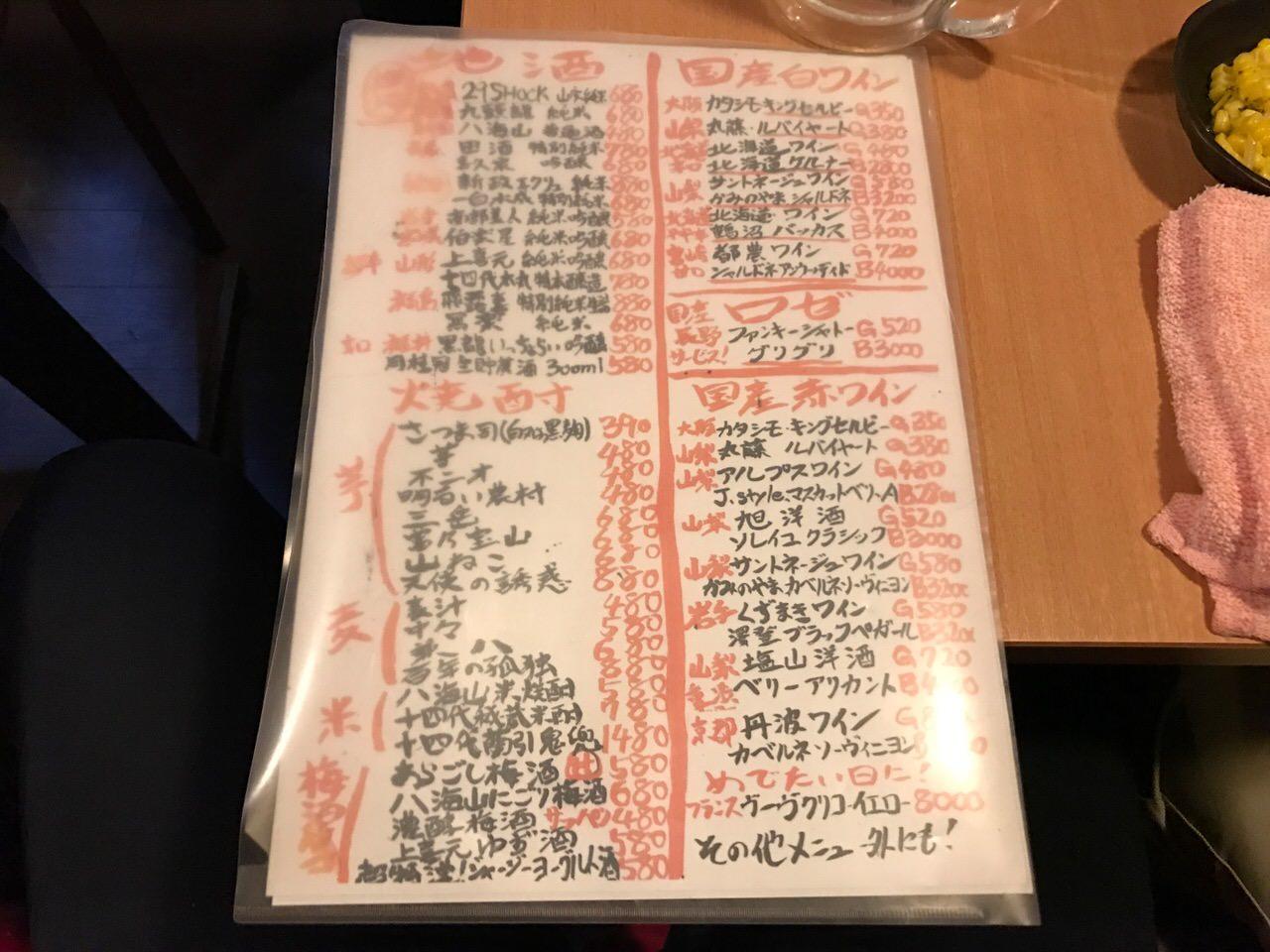 Momonjiya kanda 9662