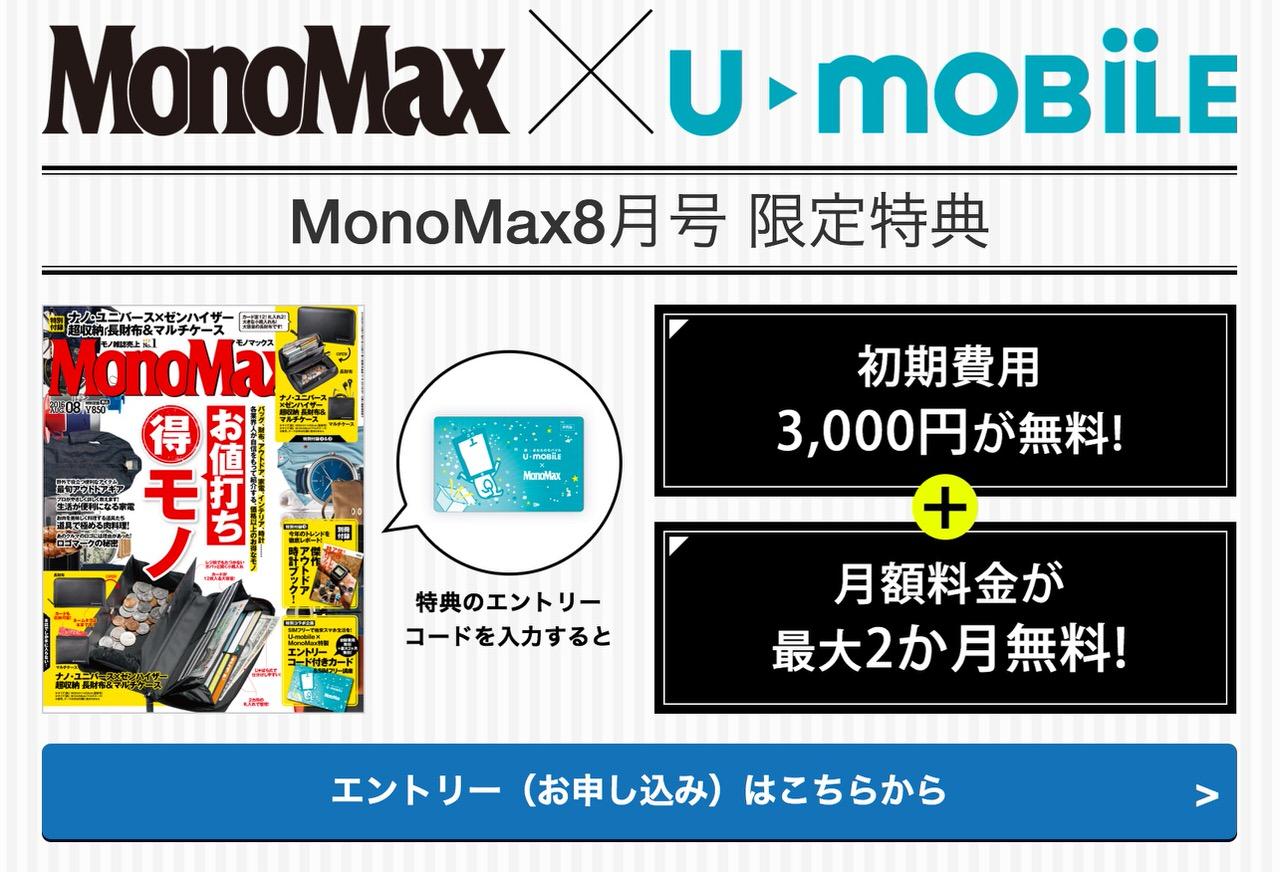 Monomax umobile 1001