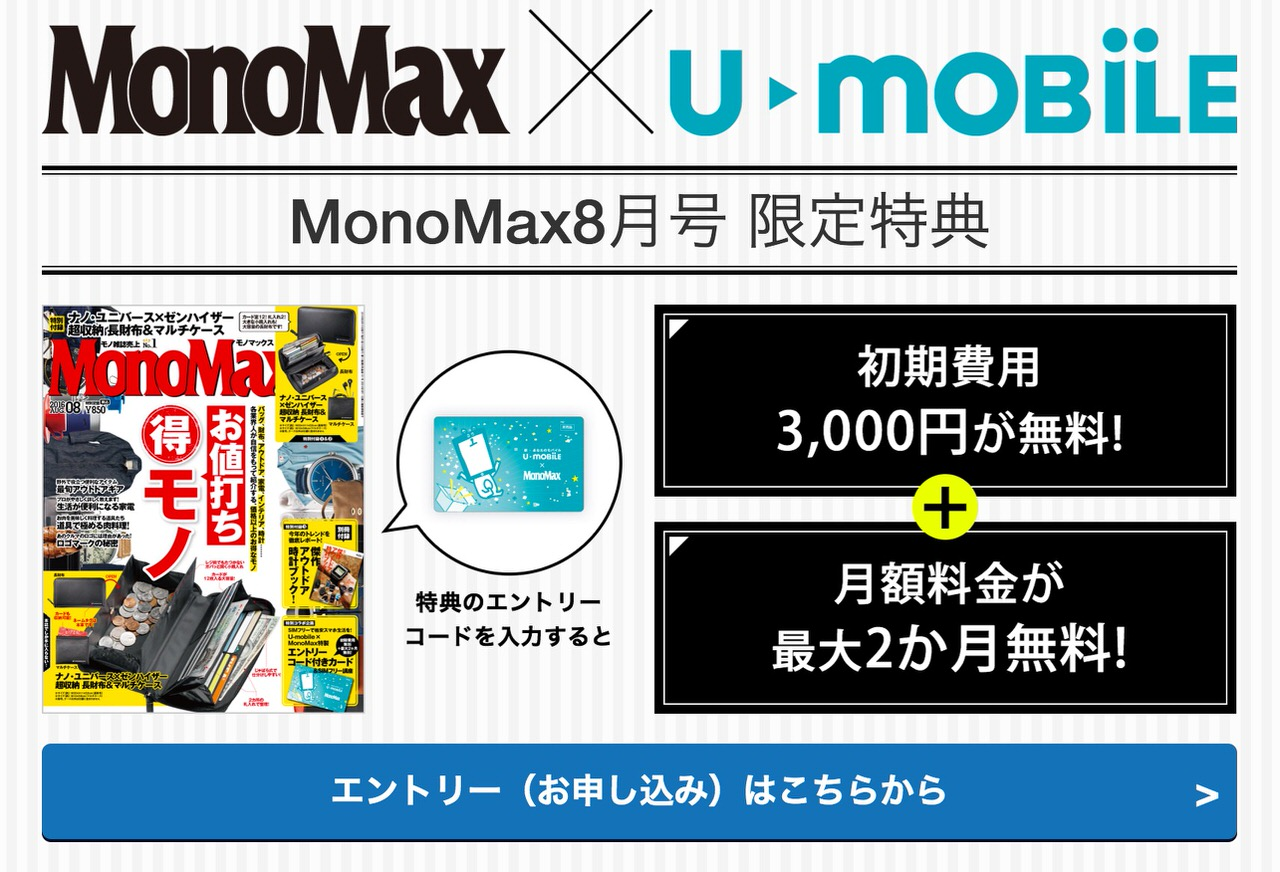 「MonoMax 8月号」に格安SIM「U-mobile」の初期費用3,000円無料&月額料金最大2ヶ月無料のエントリーコードが限定特典に