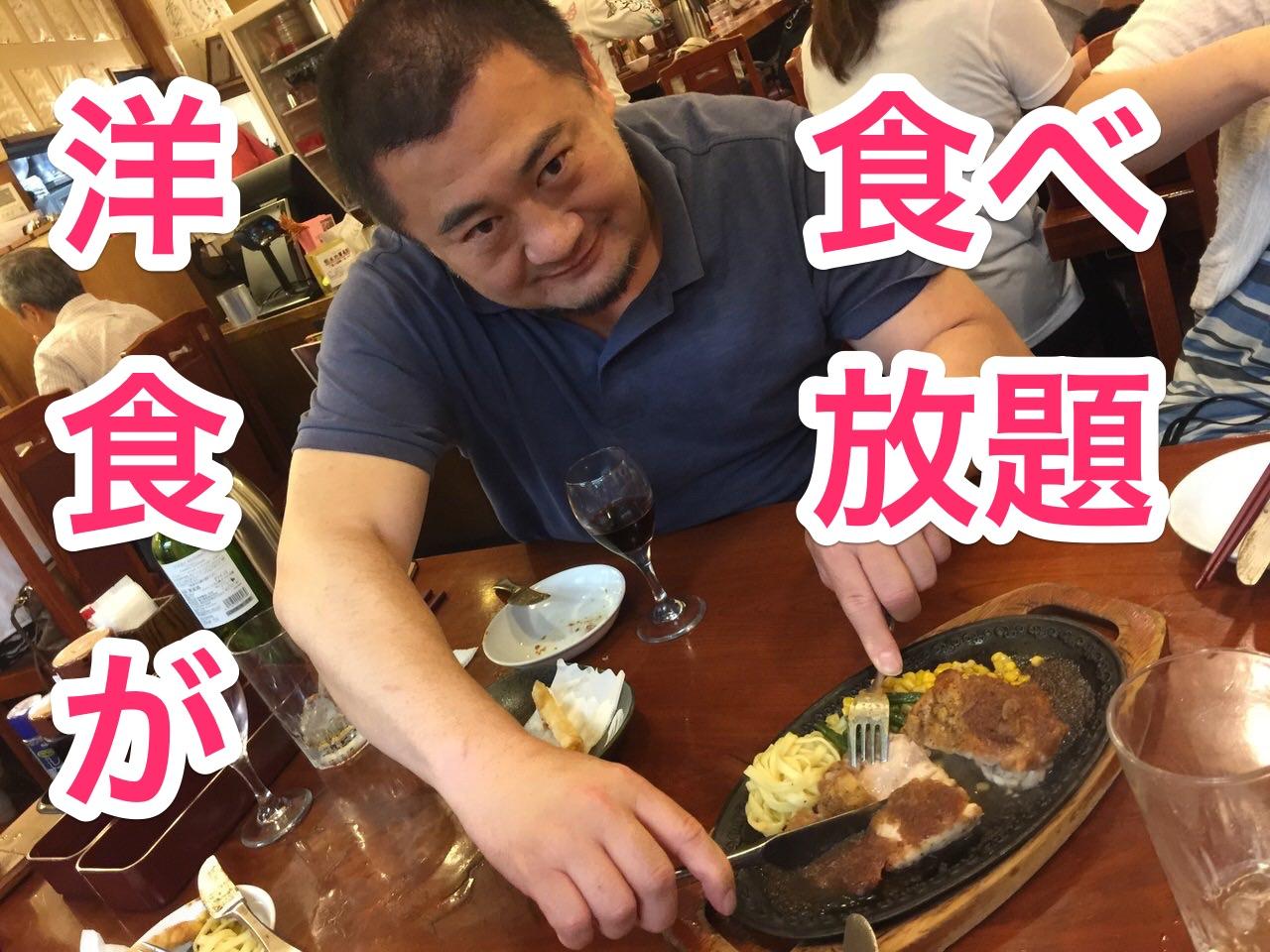 「モンブラン」大人が心踊らす洋食の食べ放題&飲み放題で脅威の4,380円に初登頂【浅草】
