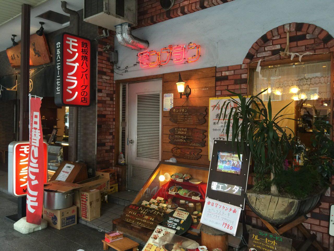 「モンブラン(浅草)」老舗鉄板焼きハンバーグの店でオランダ風を食す!そして平日4,380円の食べ放題飲み放題メニューに驚愕することに‥‥