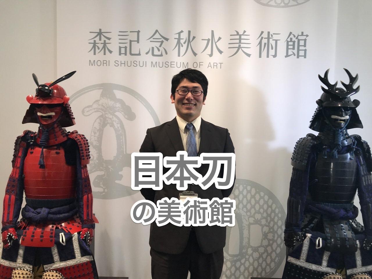 「森記念秋水美術館」刀剣乱舞ファンも訪れる日本刀の美術館