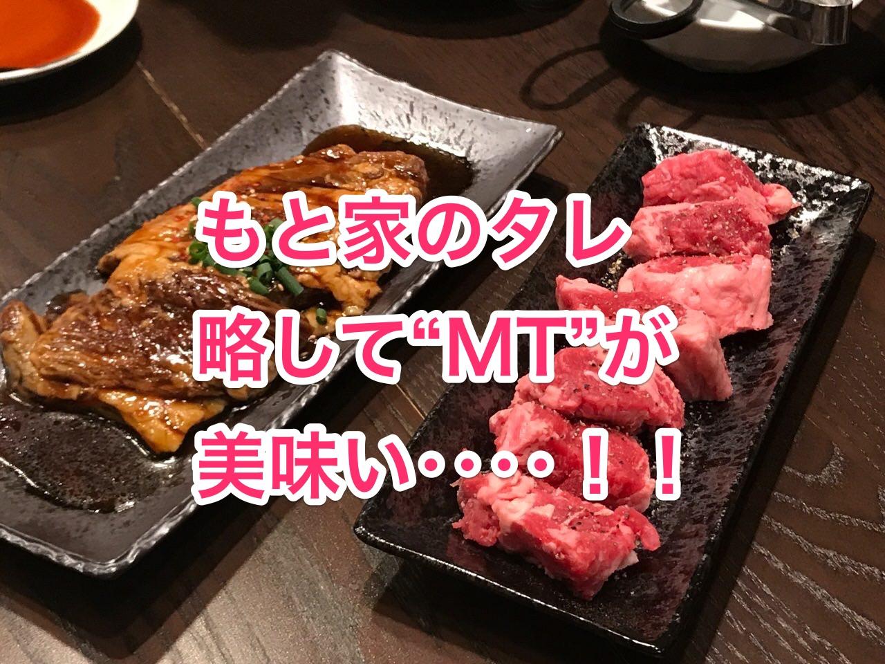 """「もと家」オリジナルタレMTで食べる牛タン・ハラミ焼きが""""くぅぅ""""と旨くて唸る!"""