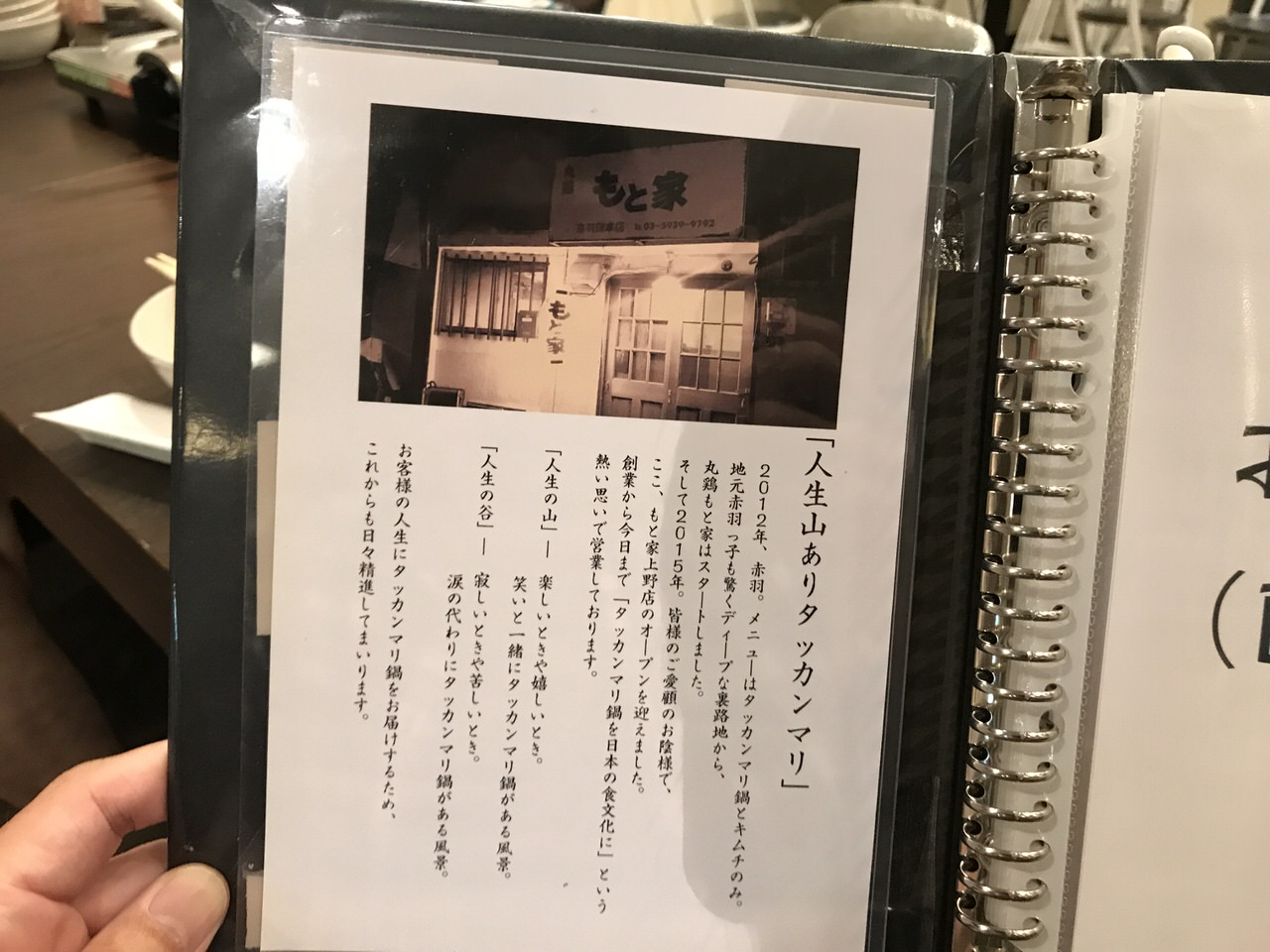 Motoya ueno 5498