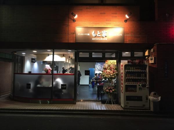 「丸鶏鍋 もと家(上野)」あのタッカンマリを上野でも!〆の乾麺が相変わらず絶品!樽生ビールは香るプレミアム