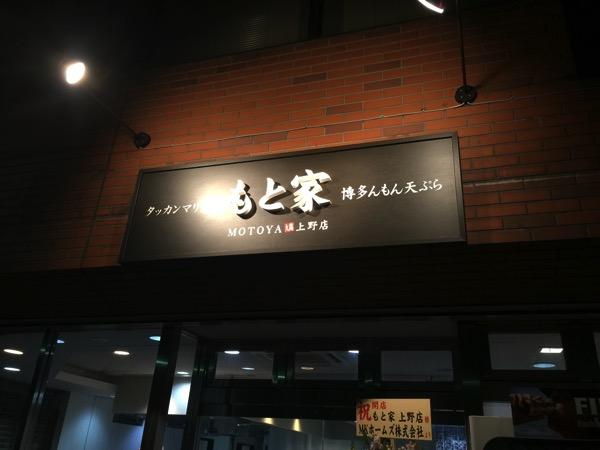 Motoya ueno 9710