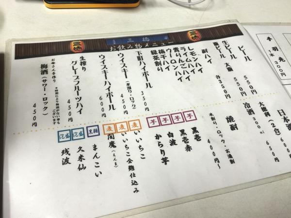 Motsuyaki santoku 0220