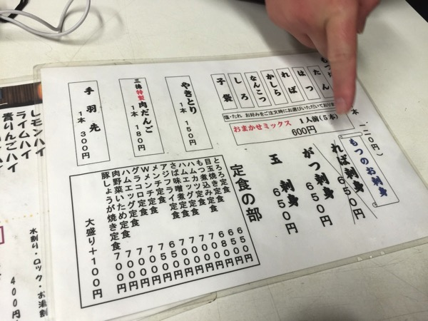 Motsuyaki santoku 0221