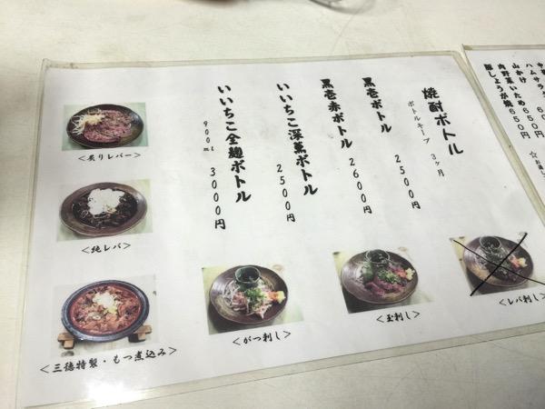 Motsuyaki santoku 0222