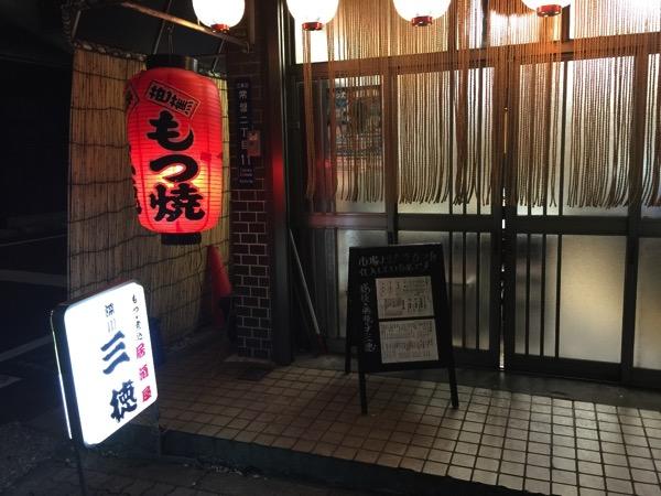 「三徳(森下)」もつ焼きが食べられる下町の大衆酒場