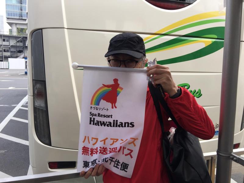 無料の専用バスで「スパリゾートハワイアンズ」に行ってきます! #ハワイアンズ #オジ旅PR