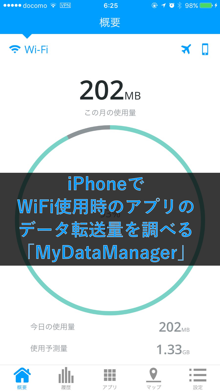「MyDataManager」WiFi使用時のアプリのデータ転送量を調べるiPhoneアプリ