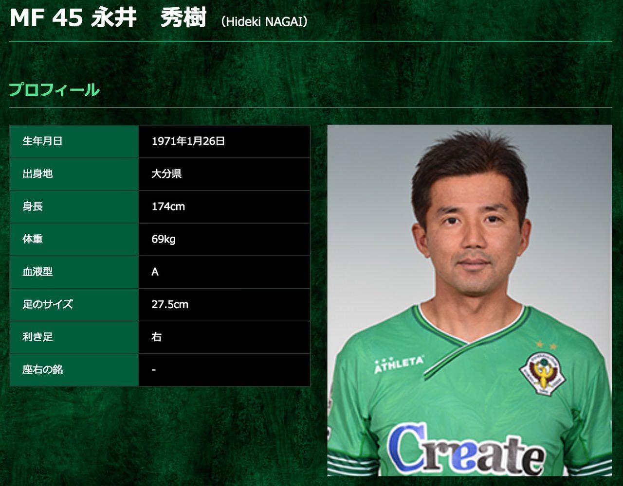 東京ヴェルディ・永井秀樹、45歳で現役引退へ