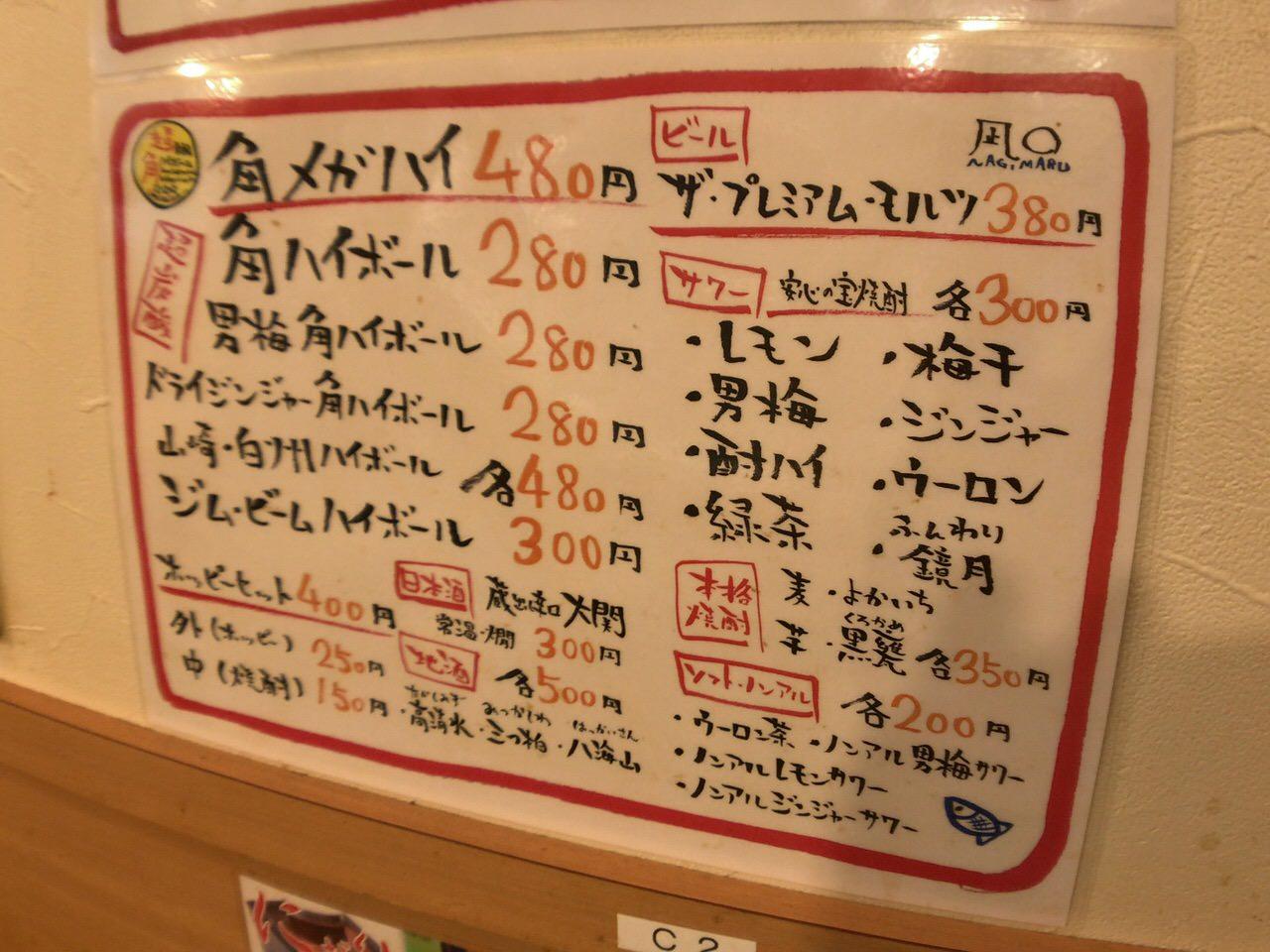 Nagimaru IMG 3335
