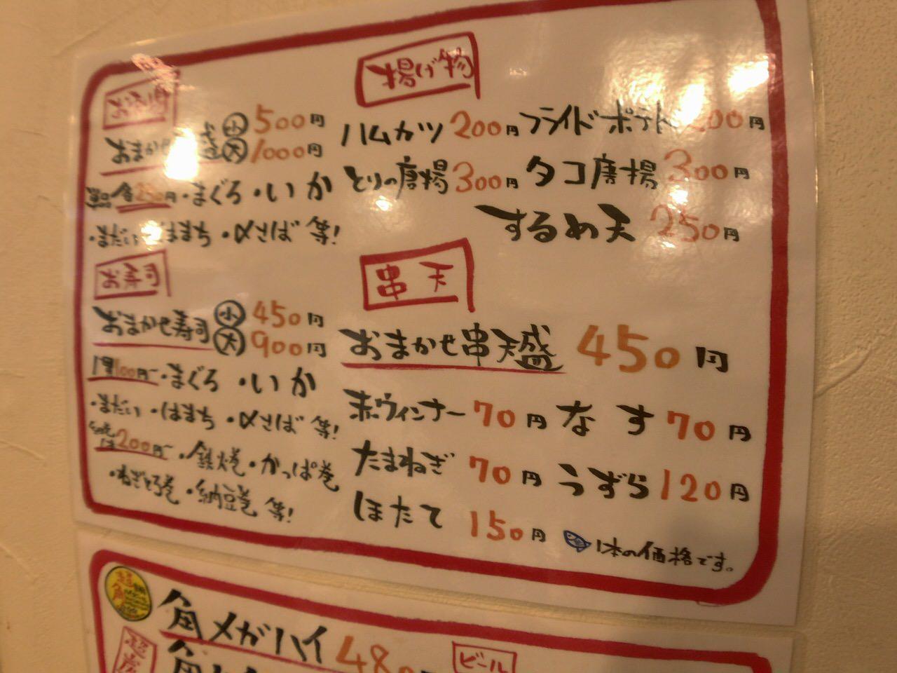 Nagimaru IMG 3336