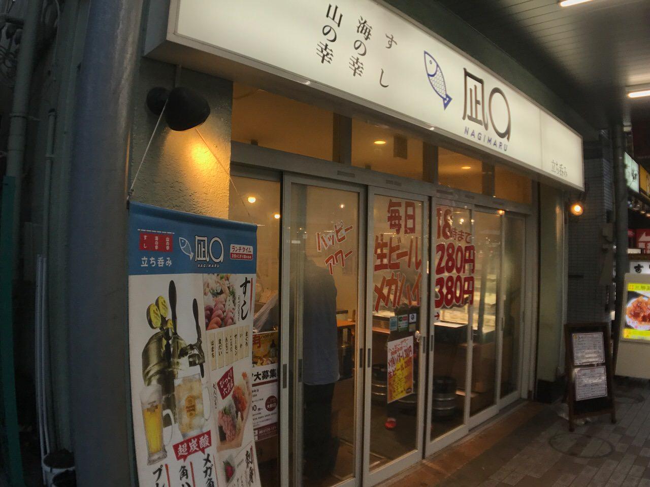 「凪◯(なぎまる)」門前仲町駅至近の寿司も食べられる立ち呑み