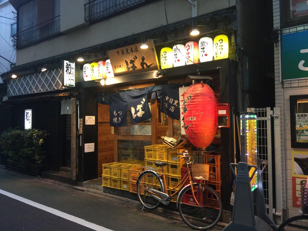 Nakameguro ban 2341