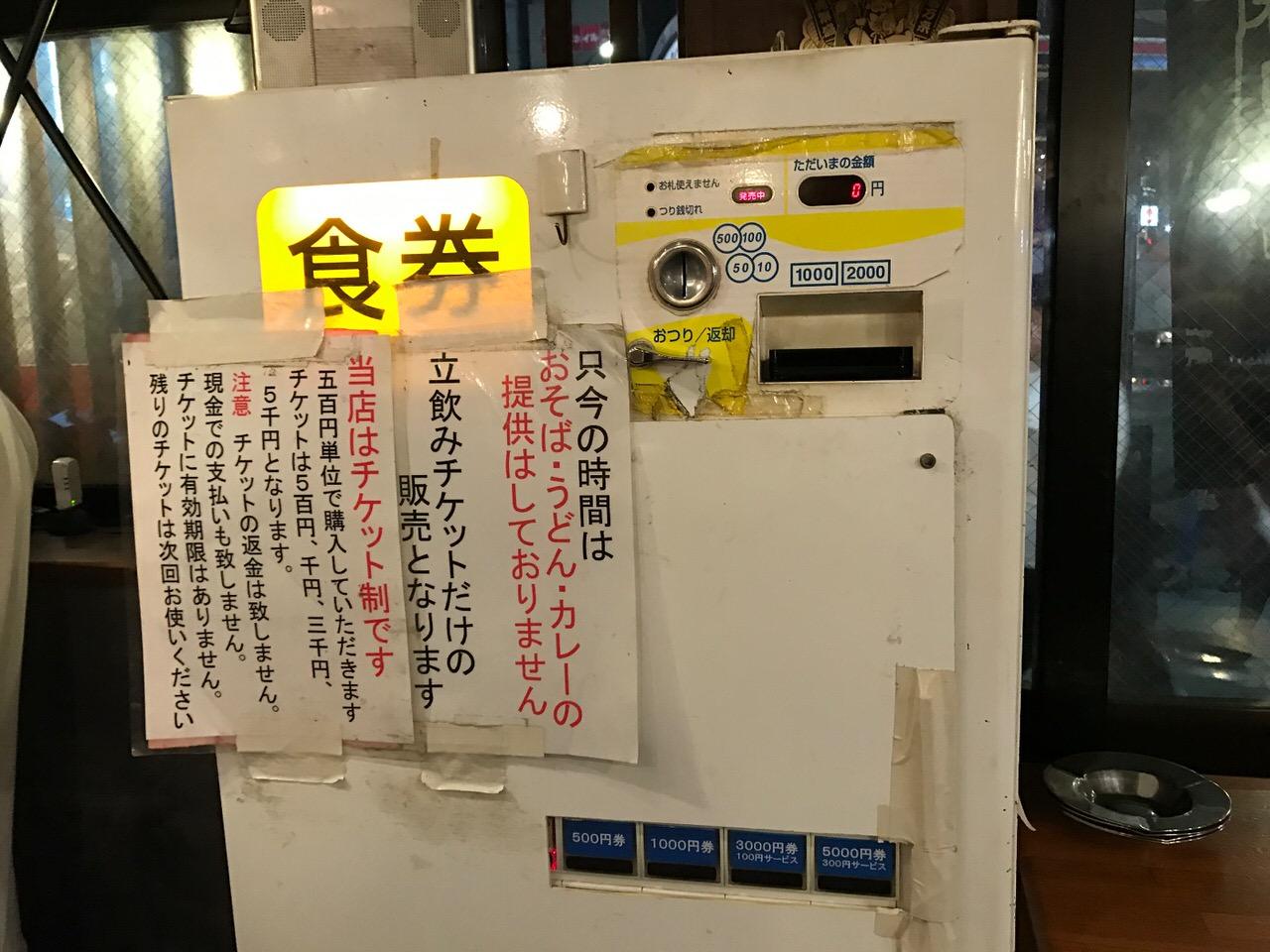 Nakanoya 8845