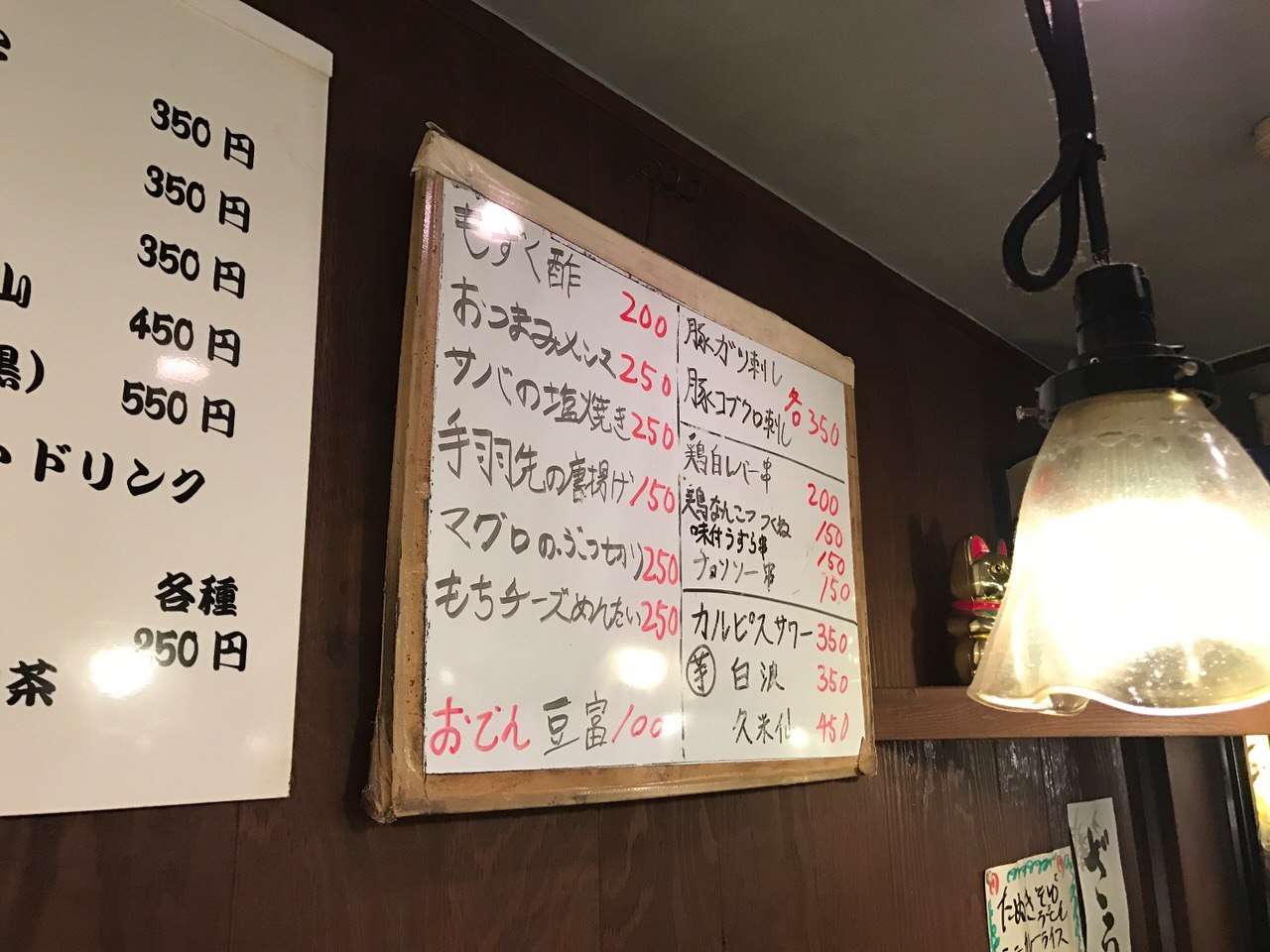 Nakanoya 8848