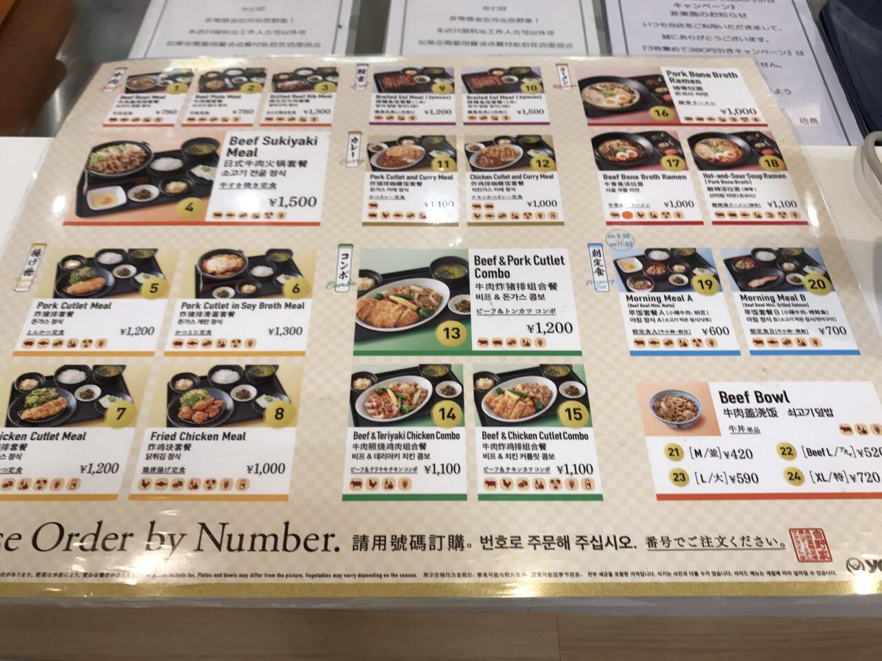 Narita airport yoshinoya 0380