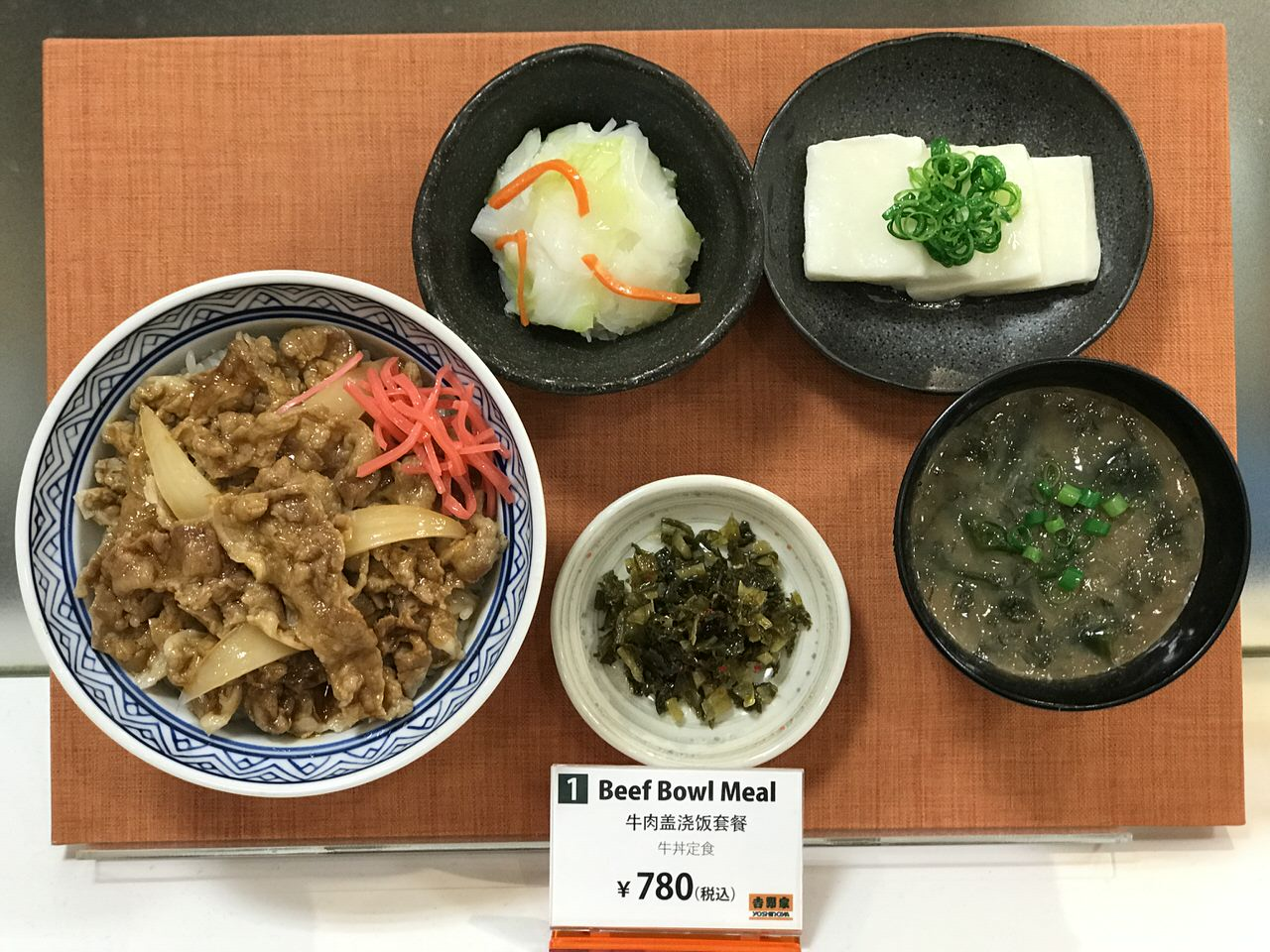 Narita airport yoshinoya 0381
