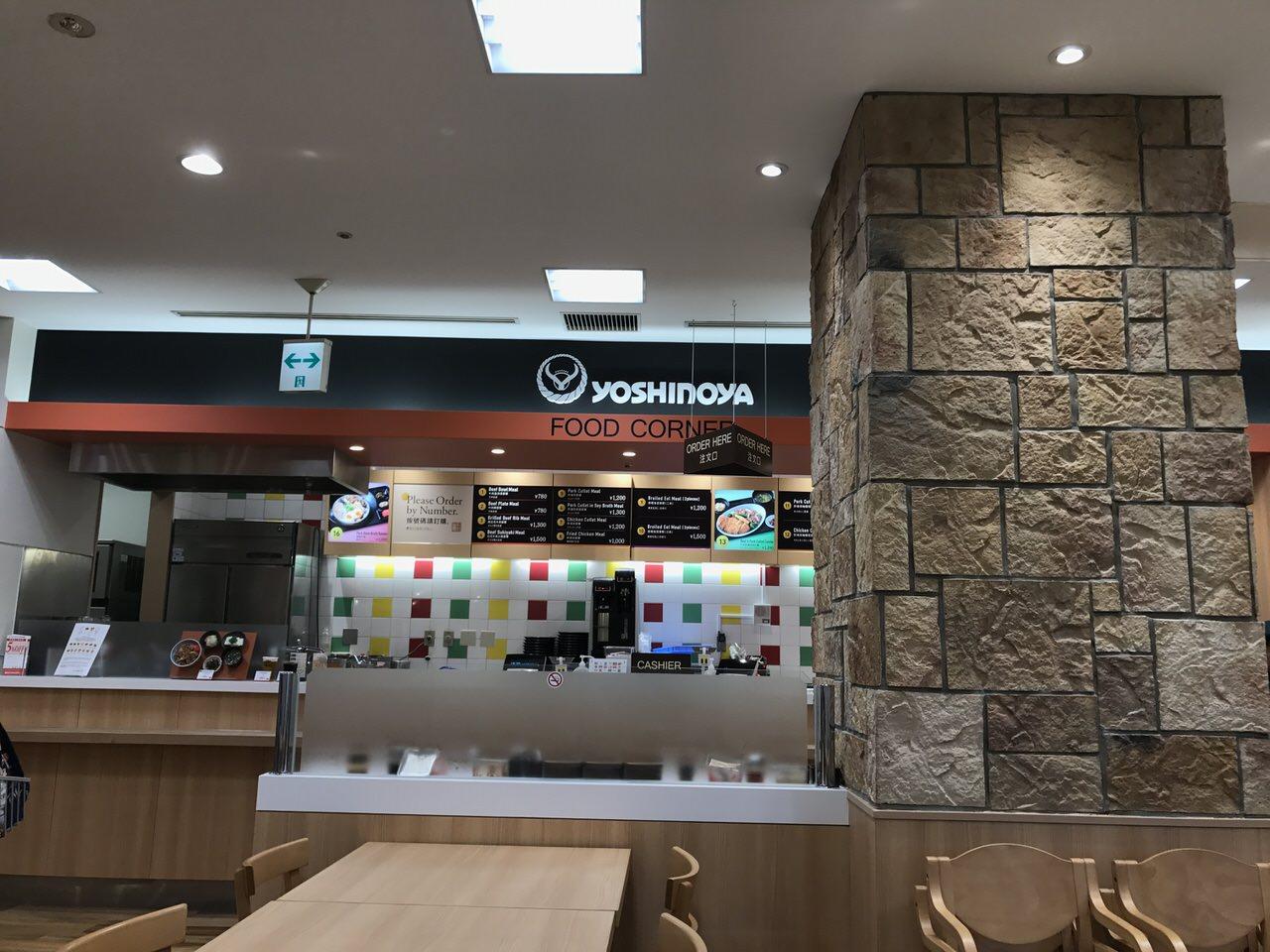 Narita airport yoshinoya 0385