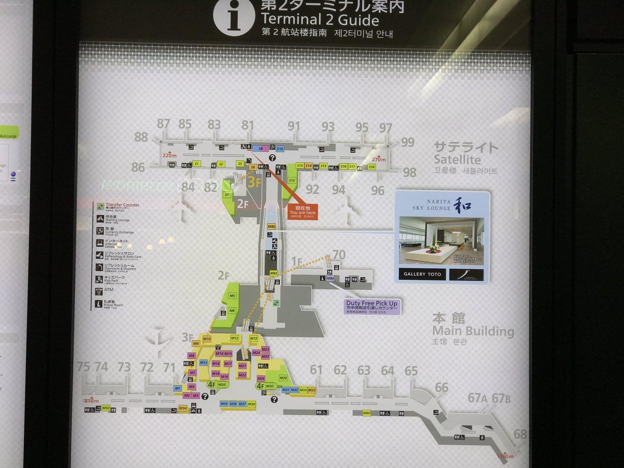 Narita airport yoshinoya 0388