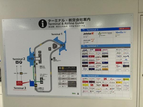 成田空港第3ターミナル 0597