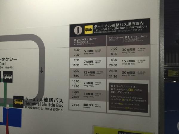 成田空港第3ターミナル 0902