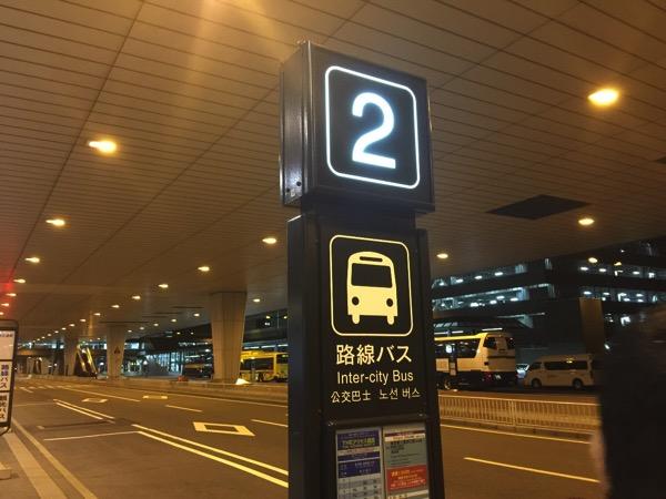 成田空港第3ターミナル 0907