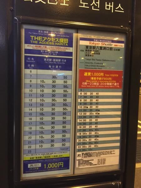 成田空港第3ターミナル 0909