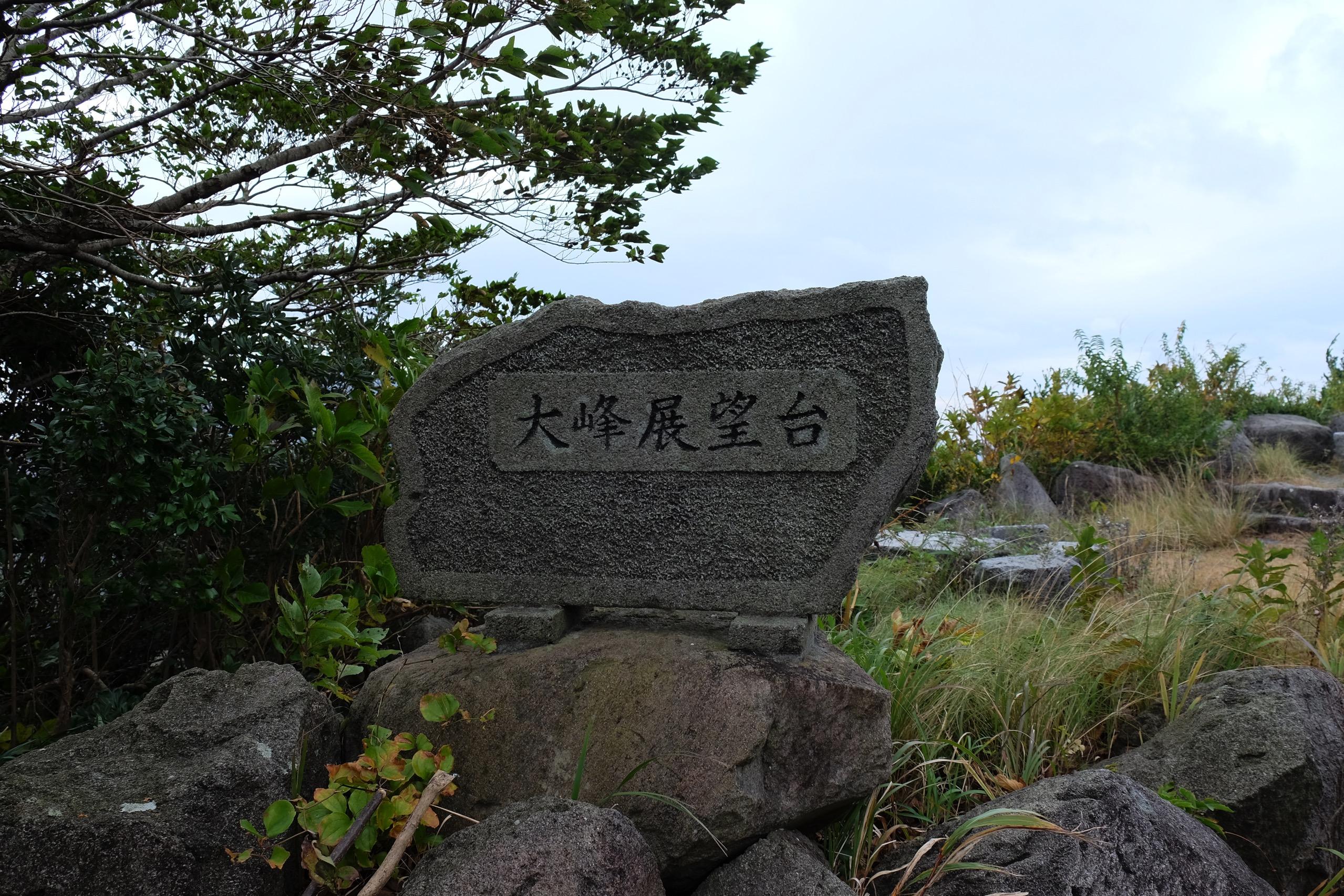 Niijima 6067