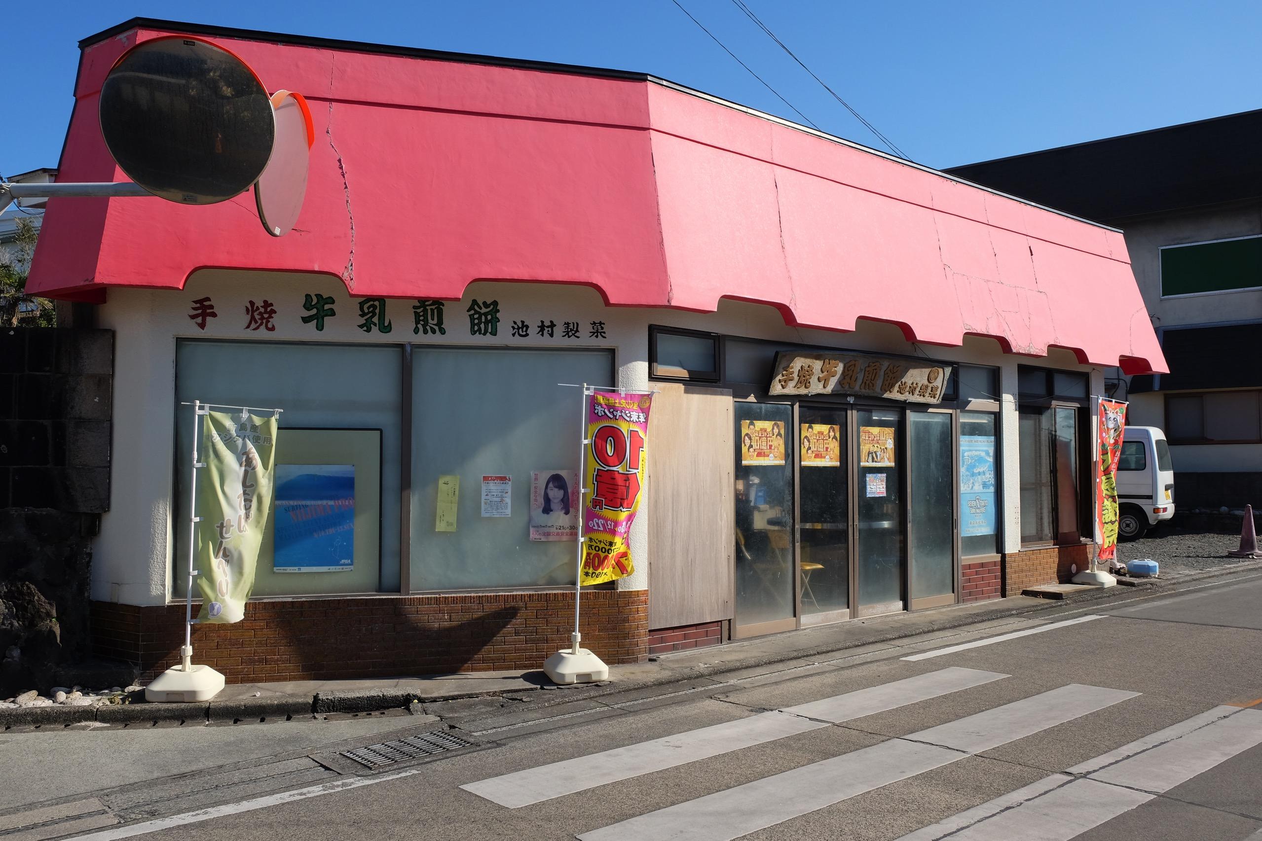 新島名物「牛乳煎餅」 #tokyo島旅山旅 #新島