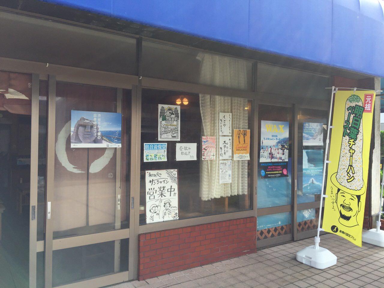 新島の朝食は「サンシャイン」で 〜東京烏骨鶏のTKG