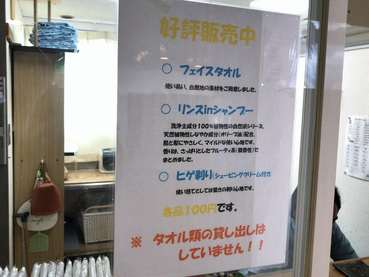Niijima travel 2394