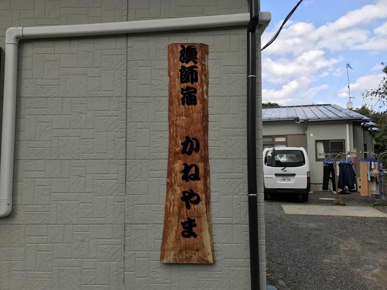 Niijima travel 2516