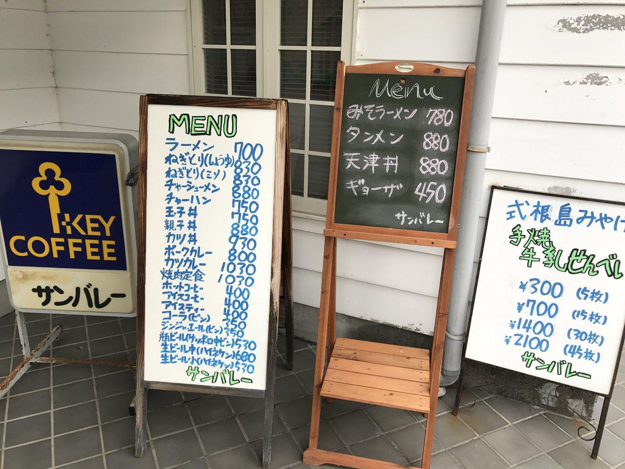 Niijima travel 2518