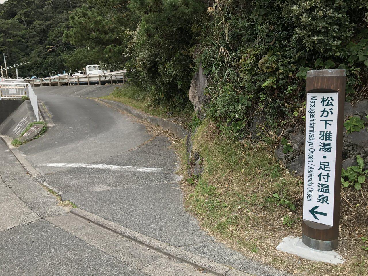Niijima travel 2552