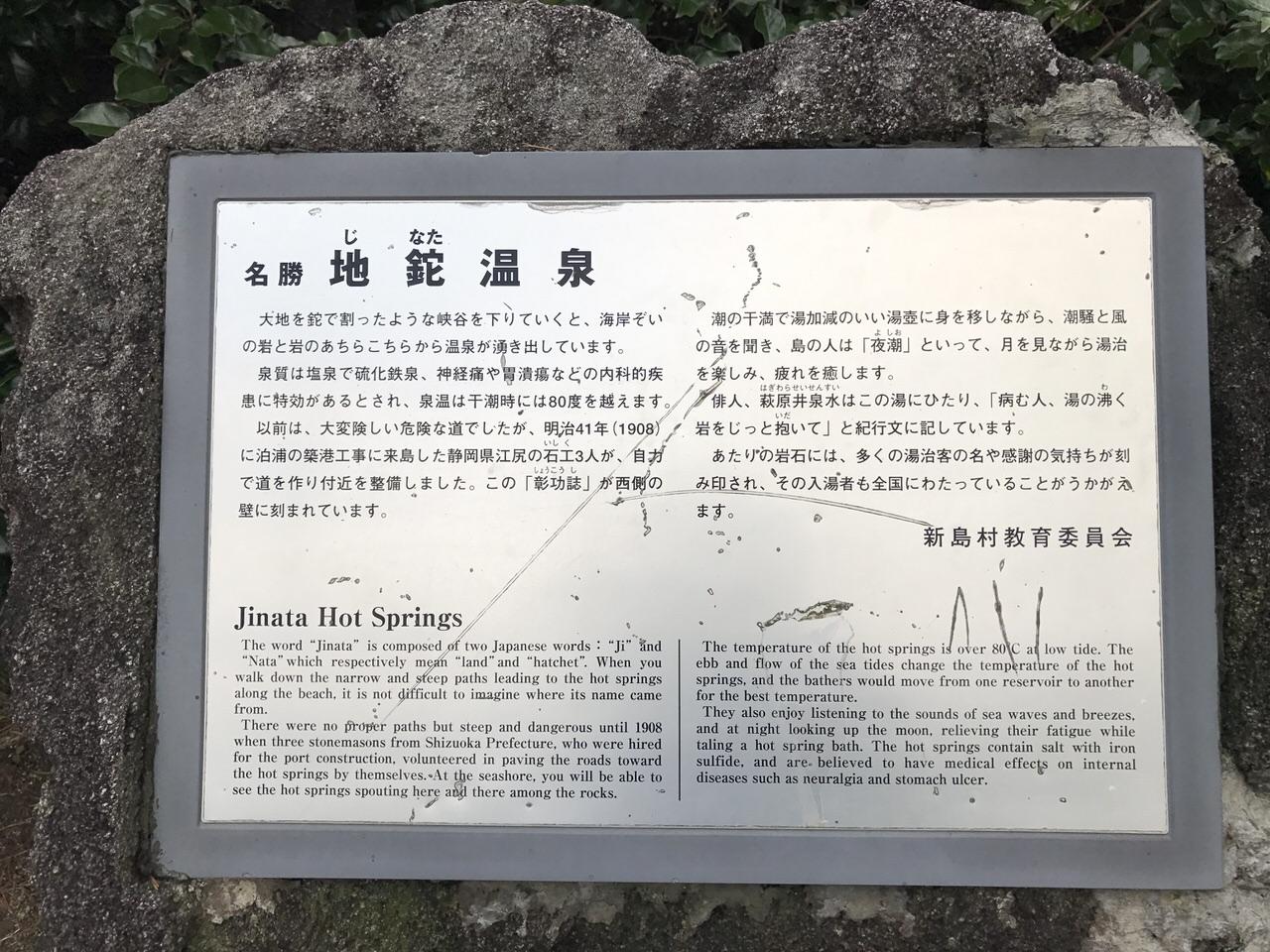 Niijima travel 2559