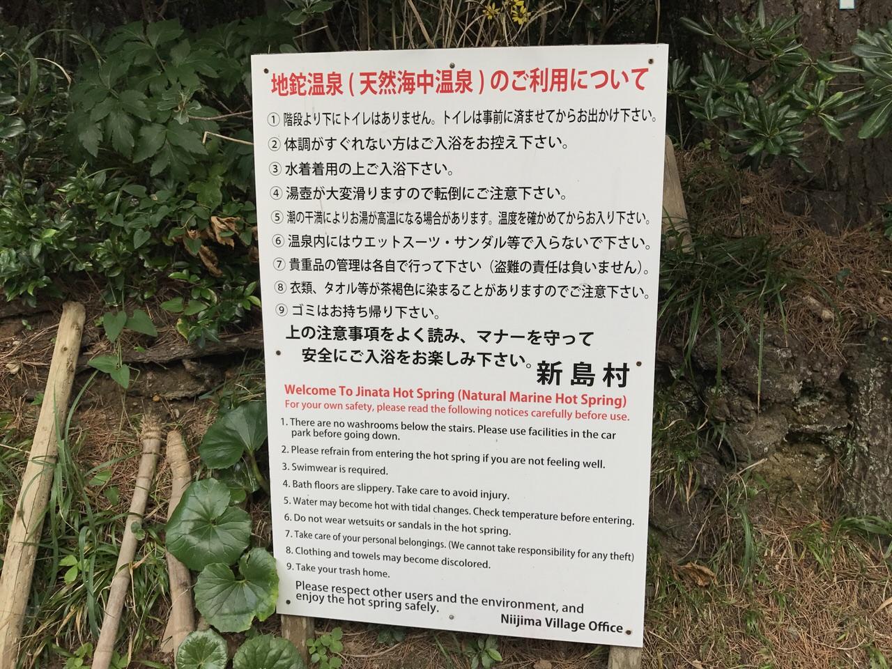 Niijima travel 2561